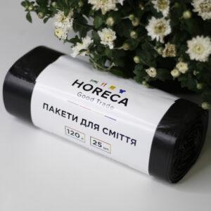 Пакеты для мусора Horeca Good Trade черные, 120л/25шт, (16шт/уп)