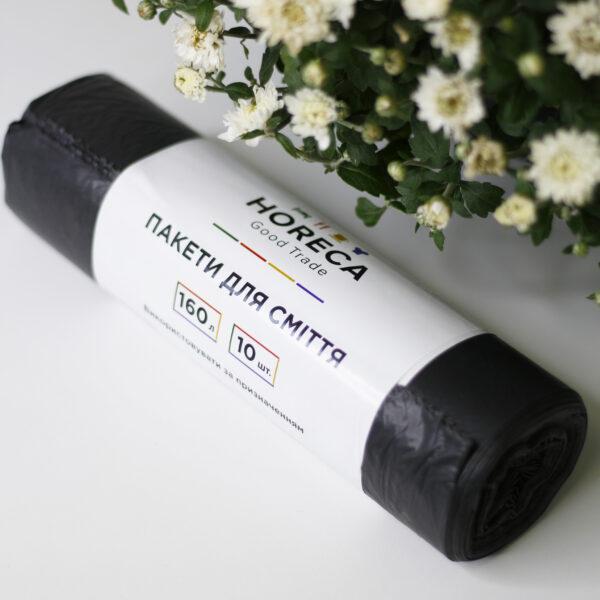 Пакеты для мусора Horeca Good Trade черные, 160л/10шт, (16шт/уп)