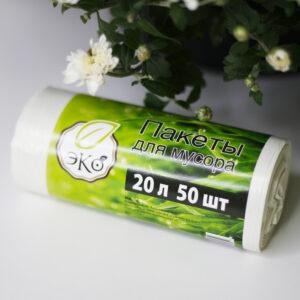 Пакеты для мусора ЭКО белые, 20л/50шт, (50шт/уп)