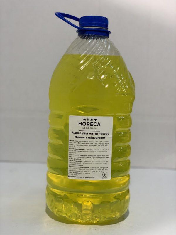 Моющее средство Лимон Horeca Good Trade