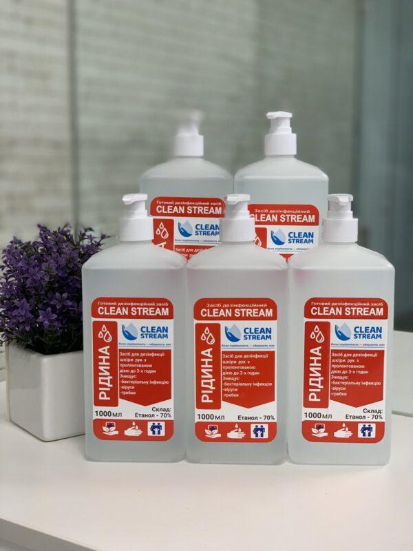 Дезинфицирующее средство CLEAN STREAM жидкая форма