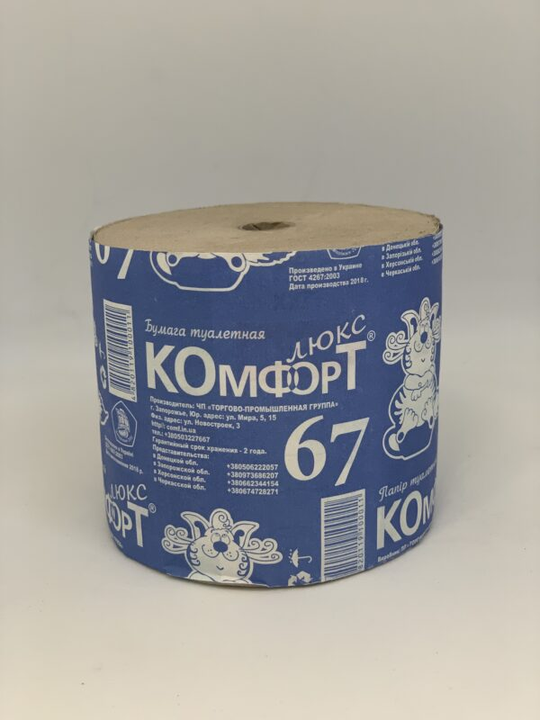 Туалетная бумага Комфорт Люкс 67 на гильзе 15мм